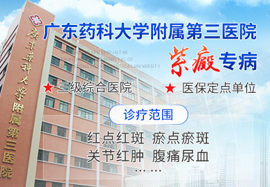 广东药科大学附属第三医院紫癜