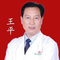 成都曙光男科医院王平副主任医师
