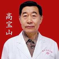 成都曙光男科医院高宝山副主任医师