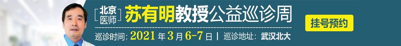 武汉北大白癜风医院