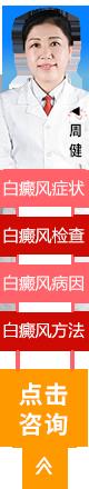 长沙白癜风咨询预约