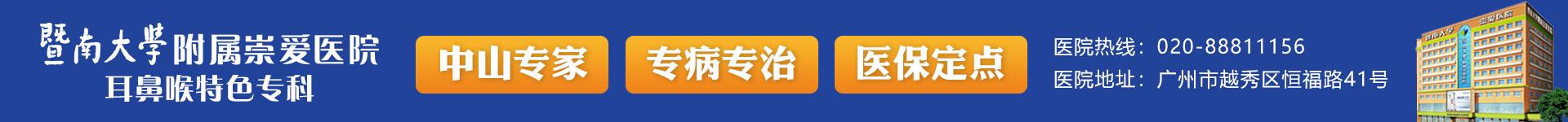 广州耳鼻喉医院