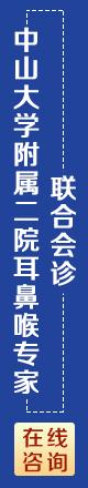 广州耳鼻喉医院咨询