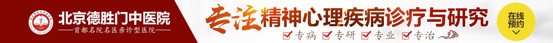 北京心理咨询医院
