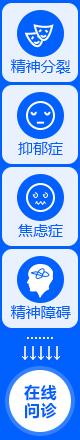 上海失眠症医院
