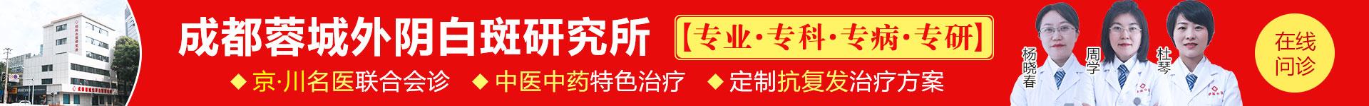 成都蓉城外阴白斑医院