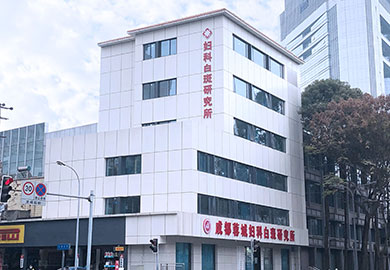 成都蓉城外阴白斑研究所
