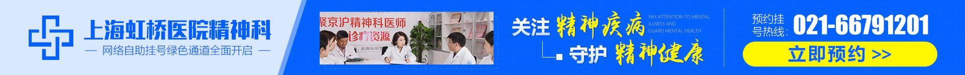 上海精神障碍医院