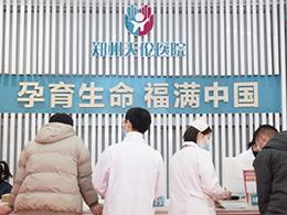 郑州天伦医院