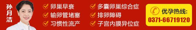 郑州不孕不育医院哪家好