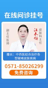 杭州皮肤病专家预约
