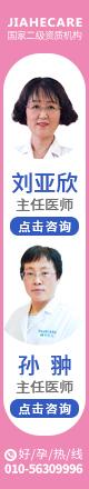 北京治疗生孩子医院