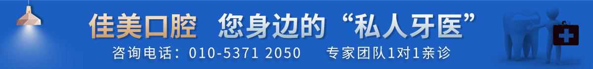 北京牙齿矫正医院