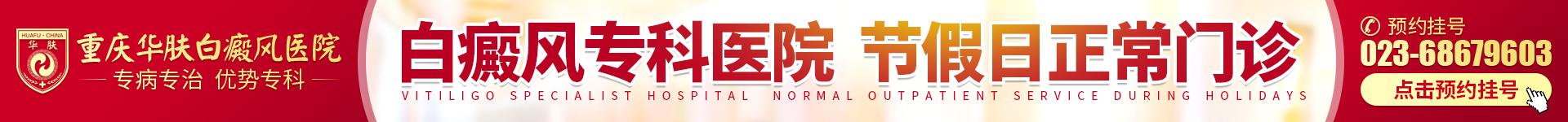重庆华肤白癜风医院预约咨询