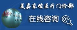 广州美嘉东峻医疗门诊部