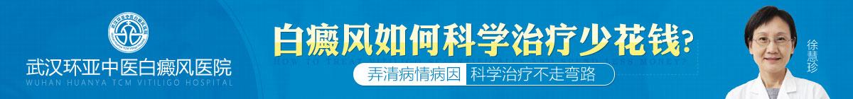 武汉白癜风专科