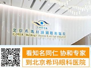北京希瑪林順潮眼科醫院
