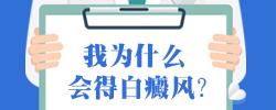 太原九州白癜风科