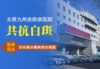太原九州皮肤病医院白癜风科