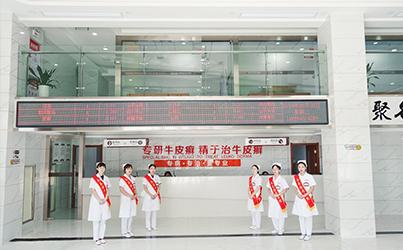 南昌国丹银屑病医院