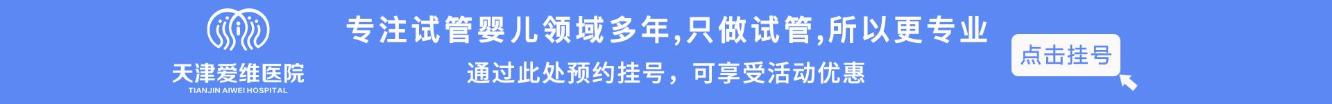天津爱维试管婴儿医院
