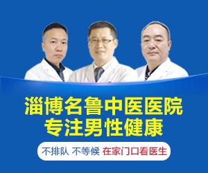 淄博前列腺医院