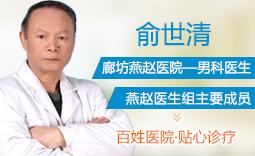 廊坊燕赵医院喻世清主治医师
