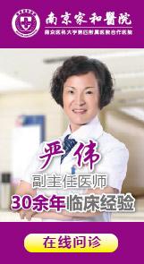 南京不孕医院