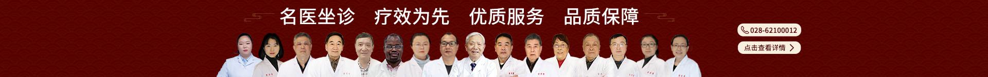 成都中医医院