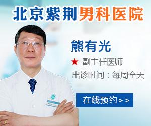 北京紫荆男科医院