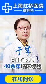 上海抑郁症医院