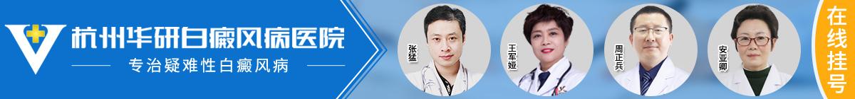 杭州白癜风专科医院