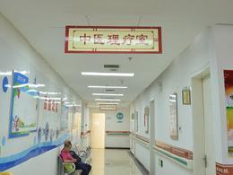 西安中际癫痫病医院