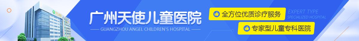 广州小儿自闭症