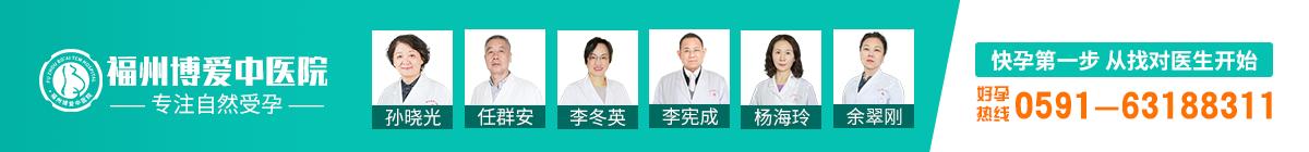 福州女性不孕医院