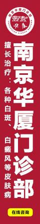南京白癜风医院挂号