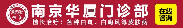 南京看白癜风医院比较好的医院