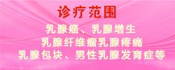 广州好运乳腺专科医院