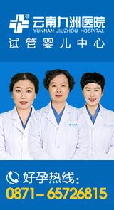 云南治疗输卵管堵塞医院