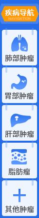上海治疗肝癌的医院
