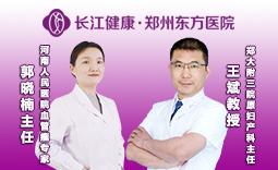 郑州东方医院王斌主任医师