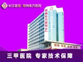郑州东方医院