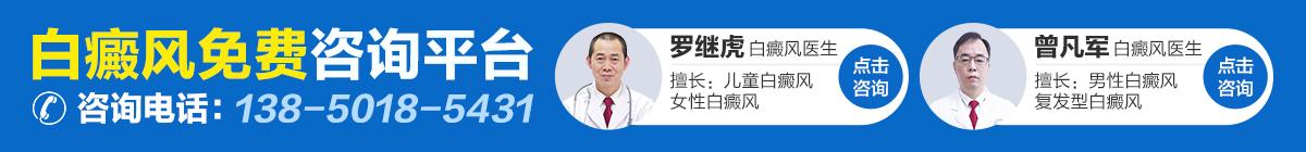 福州治疗白癜风的医院