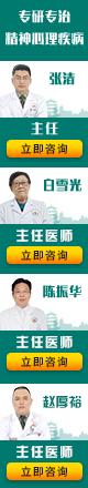 武汉精神分裂医院