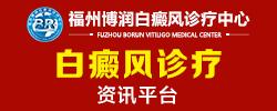 福州博润白癜风医院