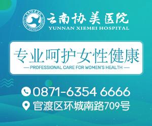 云南协美医院