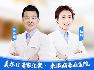 北京美尔目医院