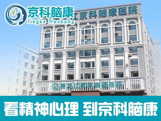 黑龙江京科脑康医院