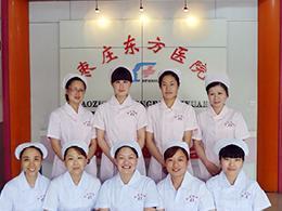 枣庄东方妇科医院
