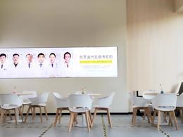 北京当代医院